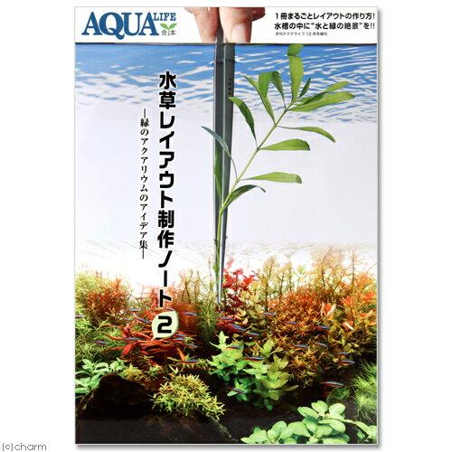 水草レイアウト制作ノート2 関東当日便
