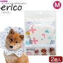 アウトレット品 犬 エリザベスカラー ハリオ エリコ M 2個入り コンパクト 使い捨て 訳あり 関東当日便