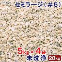 未洗浄 サンゴ砂 セミラージ(#5) 20kg(5kg×4袋) 海水水槽用底砂 関東当日便