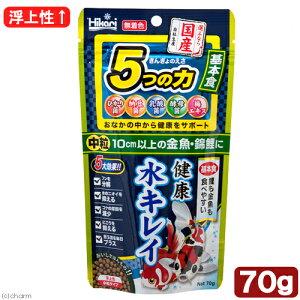 キョーリンきんぎょのえさ5つの力基本食中粒70g【HLS_DU】関東当日便