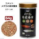 コメット メダカの高栄養食 84g 関東当日便
