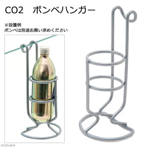 アズー CO2 ボンベハンガー 関東当日便