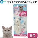 マルカン キセキのクリスタルスティック 猫用 関東当日便