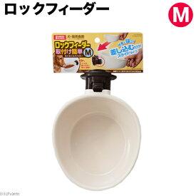 マルカン ロックフィーダー取付け簡単 M 関東当日便