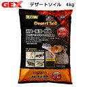 GEX エキゾテラ デザートソイル 4kg 関東当日便
