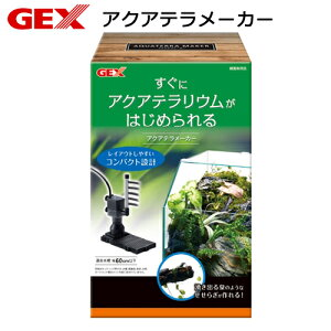 GEXアクアテラメーカー【HLS_DU】関東当日便