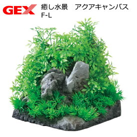 GEX 癒し水景 アクアキャンバス F−L 関東当日便