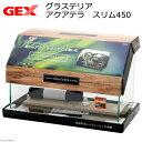 GEX グラステリア アクアテラ スリム450 お一人様1点限り 関東当日便