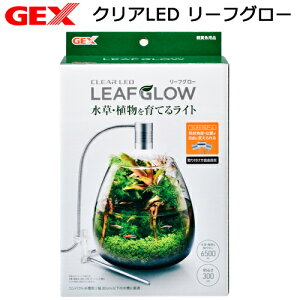 GEXクリアLEDリーフグロー【HLS_DU】関東当日便