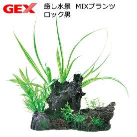 GEX 癒し水景 MIXプランツ ロック黒 関東当日便