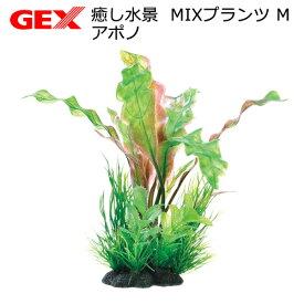 GEX 癒し水景 MIXプランツ M アポノ 関東当日便