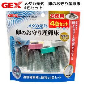 GEX メダカ元気 卵のお守り産卵床 4色セット 関東当日便