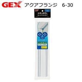 GEX アクアフランジ 6−30 4〜6mmフレームレス水槽用フタ受け 関東当日便