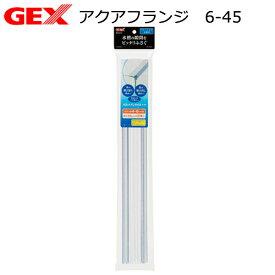 GEX アクアフランジ 6−45 4〜6mmフレームレス水槽用フタ受け 関東当日便