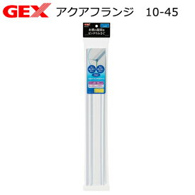 GEX アクアフランジ 10−45 8〜10mmフレームレス水槽用フタ受け 関東当日便