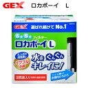 GEX ロカボーイ L 関東当日便