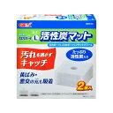 GEX ロカボーイ L 活性炭マット 2個入り 関東当日便