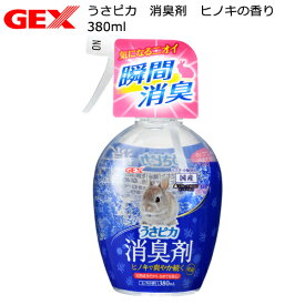 GEX うさピカ 消臭剤 ヒノキの香り 380ml 関東当日便