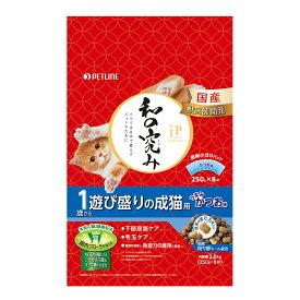日清 JPスタイル 和の究み 1歳から 遊び盛りの成猫用 2kg(250g×8袋) 関東当日便