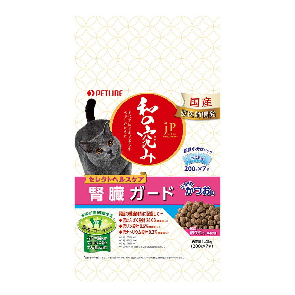日清JPスタイル ジェーピースタイル 和の究み 猫用セレクトヘルスケア 腎臓ガード かつお味 1.4kg(200g×7袋) 関東当日便