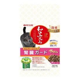 日清 JPスタイル 和の究み 猫用セレクトヘルスケア 腎臓ガード チキン味 1.4kg(200g×7袋) 関東当日便