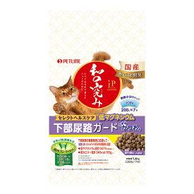 ペットライン JPスタイル 和の究み 猫用セレクトヘルスケア 下部尿路ガード 低マグネシウム 1.4kg(200g×7袋) 関東当日便