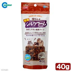 マルカン 虫グルメ 乾燥シルクワーム 40g 関東当日便