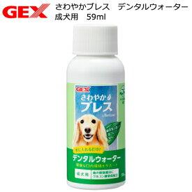 GEX さわやかブレス デンタルウォーター 成犬用 59ml 関東当日便