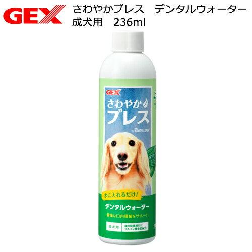 GEX さわやかブレス デンタルウォーター 成犬用 236ml 関東当日便