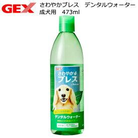 GEX さわやかブレス デンタルウォーター 成犬用 473ml 関東当日便