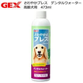 GEX さわやかブレス デンタルウォーター 高齢犬用 236ml 関東当日便