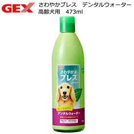 GEX さわやかブレス デンタルウォーター 高齢犬用 473ml 関東当日便