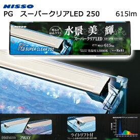 ニッソー PG スーパークリアLED 250 関東当日便