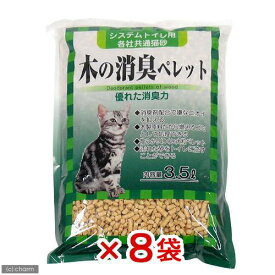 猫砂 お一人様1点限り システムトイレ用 各社共通猫砂 木の消臭ペレット 3.5L 猫砂 おがくず 流せる 燃やせる 8袋入り 関東当日便