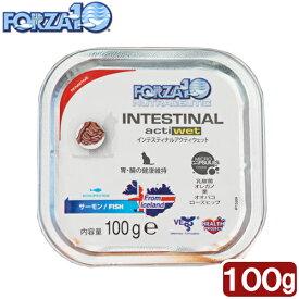 FORZA10(フォルツァ10) アクティウェット インテスティナル 胃腸ケア 100g キャット 関東当日便