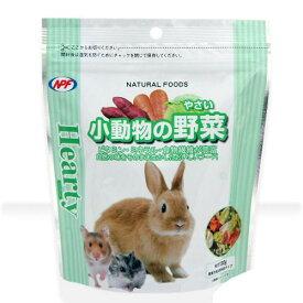 NPF ハーティー 小動物の野菜 130g 小動物 おやつ 4袋入り 関東当日便