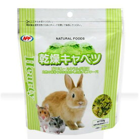NPF ハーティー 乾燥キャベツ 130g 小動物 おやつ 4袋入り 関東当日便