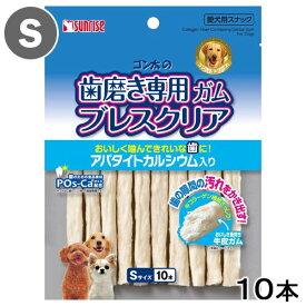 サンライズ ゴン太の歯磨き専用ガム ブレスクリア アパタイトカルシウム入り S 10本 関東当日便