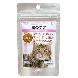 ドクターヴォイス 猫にやさしいトリーツ 眼のケア 20g 関東当日便