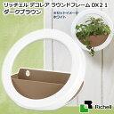 リッチェル デコレア ラウンドフレーム 21 ホワイト 室内 観葉植物 鉢 鉢カバー 壁掛け 関東当日便
