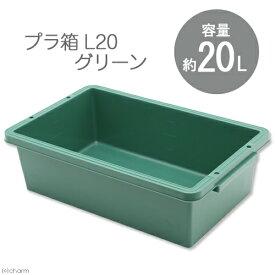 E−CON プラ箱 L20 グリーン(幅54.1×奥行き34.5×深さ15.6cm 約20L) お一人様2点限り 関東当日便