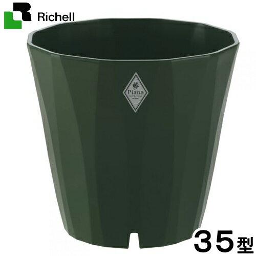 リッチェル ピアーナポット 35型 ダークグリーン 室内園芸 ダイヤモンドカット インテリア 鉢 お一人様3点限り 関東当日便