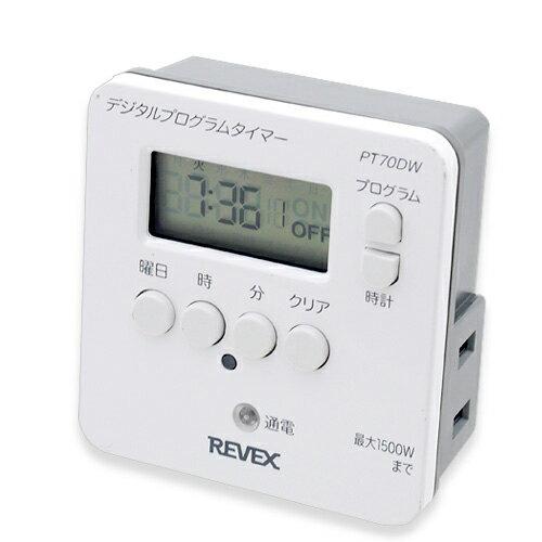 リーベックス 簡単デジタルタイマー ホワイト PT70DW 関東当日便