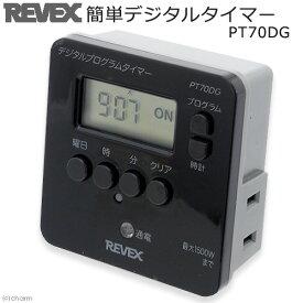 リーベックス 簡単デジタルタイマー グレー PT70DG 関東当日便