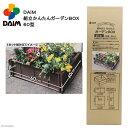DAIM 組立かんたんガーデンBOX 60型 関東当日便