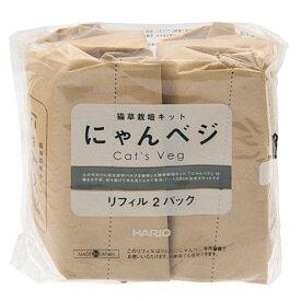 猫 猫草 ハリオ 猫草栽培キット にゃんベジリフィル 2パック 関東当日便
