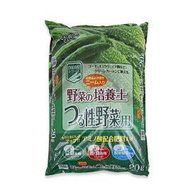 野菜の培養土 つる性野菜用 20L 約11kg 土 グリーンカーテン 園芸 お一人様2点限り 関東当日便