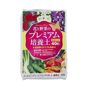 花と野菜のプレミアム培養土 40L 約10kg 野菜 家庭菜園 土 園芸 お一人様2点限り 同梱不可 関東当日便