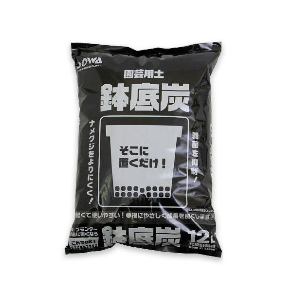 創和リサイクル 鉢底炭 12L 炭 ガーデニング 関東当日便