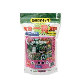 有機一発肥料 草花類用 800g ガーデニング 肥料 草花 関東当日便